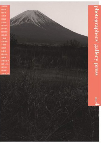 【ヤレ本特価】photographers' gallery press no. 4