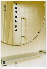 小林 美香  「写真を<読む>視点」