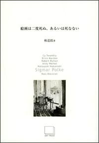 絵画は二度死ぬ、あるいは死なない 6「Sigmar Polke」