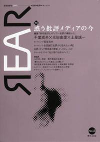 芸術批評誌「REAR」No. 13