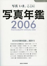 写真年鑑 2006   — 写真いま、ここに —