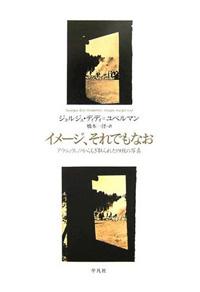 イメージ、それでもなお アウシュヴィッツからもぎ取られた四枚の写真