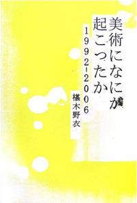 椹木 野衣  「美術になにが起こったか - 1992‐2006」