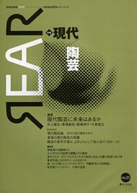 芸術批評誌  「REAR」No. 15
