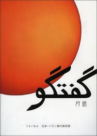 対話 日本・イラン現代美術展 カタログ