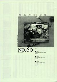 写真の会 会報 No. 60