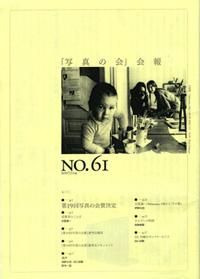 写真の会 会報 No. 61