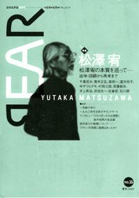 芸術批評誌  「REAR」No. 16