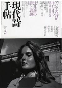 現代詩手帖 2007年 3月号