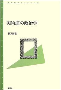 暮沢 剛巳  「美術館の政治学」