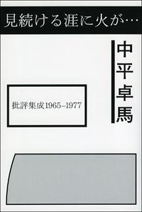 Takuma Nakahira/中平 卓馬  「見続ける涯に火が… 批評集成 1965-1977」