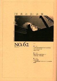 写真の会 会報 No. 62