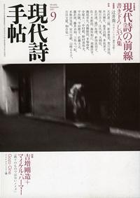 現代詩手帖 2007年 9月号