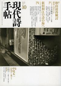 現代詩手帖 2007年 10月号