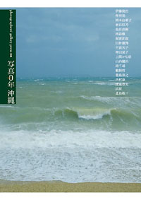 photographers' gallery press 別冊「写真0年 沖縄」