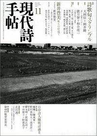 現代詩手帖 2007年 11月号