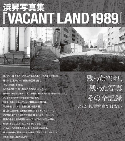 Noboru Hama/浜昇 「Vacant Land 1989」