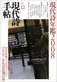 現代詩手帖 2007年 12月号
