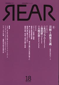 芸術批評誌  「REAR」No. 18
