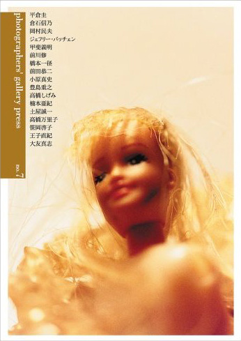【ヤレ本特価】photographers' gallery press no. 7