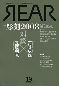 芸術批評誌  「REAR」No. 19