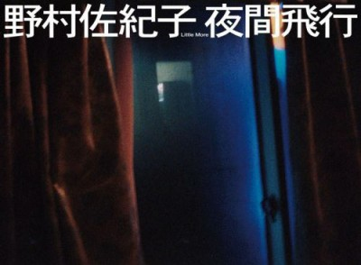 野村 佐紀子  「夜間飛行」
