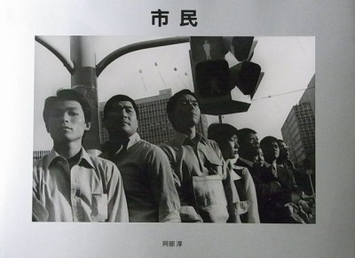 阿部 淳  「市民/Citizens 1979-1983」