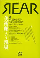 芸術批評誌  「REAR」No. 20