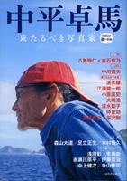 "Takuma Nakahira/中平 卓馬   ""来たるべき写真家"""