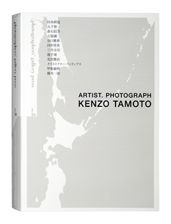 【ヤレ本特価】photographers' gallery press no. 8