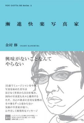 Osamu Kanemura/金村 修  「漸進快楽写真家」
