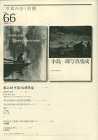 写真の会 会報 No. 66
