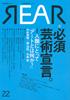 芸術批評誌  「REAR」No. 22