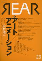 芸術批評誌  「REAR」No. 23