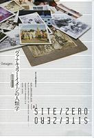 SITE ZERO/ZERO SITE No. 3  「ヴァナキュラー・イメージの人類学」
