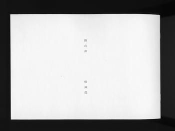 Shigeru Matsui/松井 茂 「時の声」
