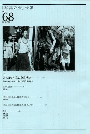 写真の会 会報 No. 68