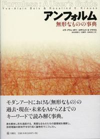 ボワ+クラウス  「アンフォルム 無形なものの事典」