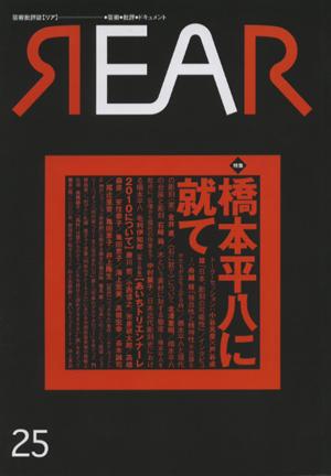 芸術批評誌  「REAR」No. 25