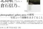 『pg press no. 10』刊行記念レクチャー:倉石信乃氏☓北島敬三/東京堂書店