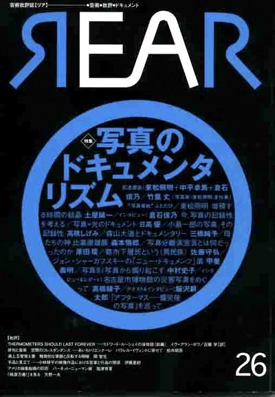 芸術批評誌  「REAR」No. 26