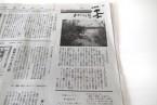 掲載紙:大友真志『GRACE ISLANDS』讀賣新聞2011年10月30日朝刊