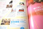掲載誌:大友真志『GRACE ISLANDS──南大東島、北大東島』/『PHaT PHOTO』2011年11-12月号