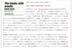 "Web掲載:岸幸太 ""The books with smells"" 『artscape』"