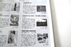 掲載誌:大友真志『GRACE ISLANDS──南大東島、北大東島』『アサヒカメラ』2011年9月号