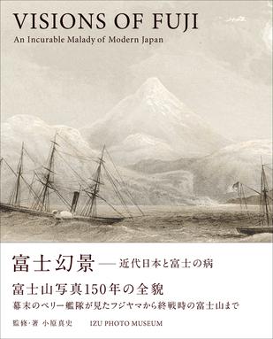 「富士幻景 —  近代日本と富士の病」