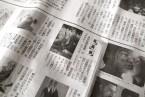 """掲載紙:米田拓朗  """"Summer Study"""" 赤旗しんぶん2012年1月11日発行"""