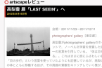 """掲載誌:高梨豊 """"LAST SEEIN'""""『artscape』2012年1月"""