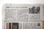 """掲載紙:石川真生 """"港町エレジー"""" 朝日新聞2012年2月8日朝刊"""