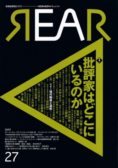 芸術批評誌  「REAR」No. 27
